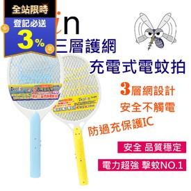 歌林充電式3層網電蚊拍