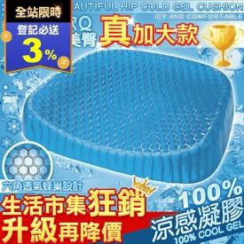 涼爽透氣蜂巢冷凝膠坐墊