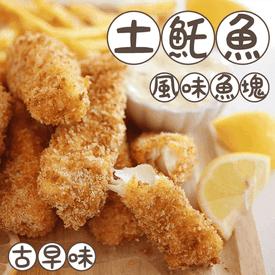 古早味土魠魚風味魚塊