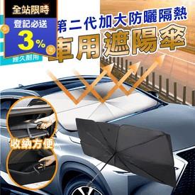 加大防曬隔熱車用遮陽傘