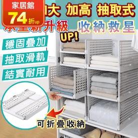 摺疊分層隔板抽屜收納架