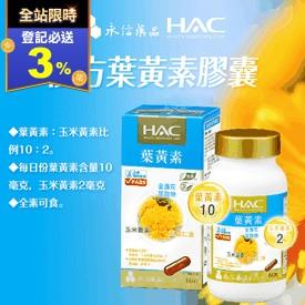 永信HAC複方葉黃素膠囊