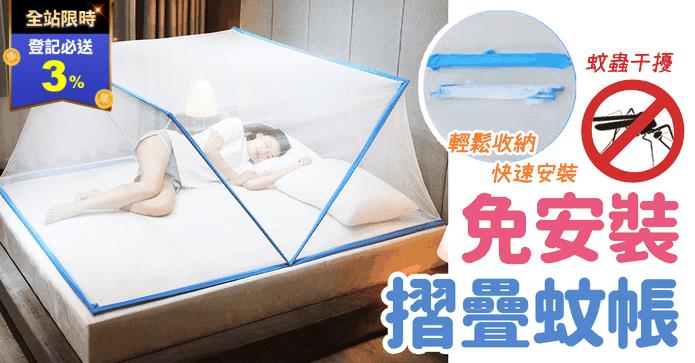 免安裝折疊蒙古包蚊帳