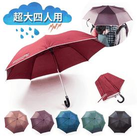 超大自動開折四人雨傘