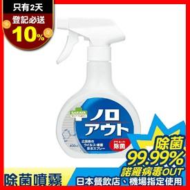 日本SARAYA除菌噴霧