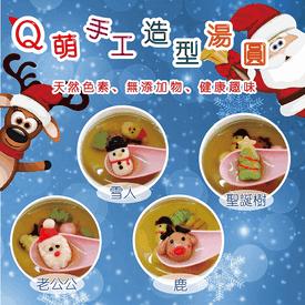 聖誕造型湯圓