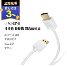 小米HDMI影音傳輸線