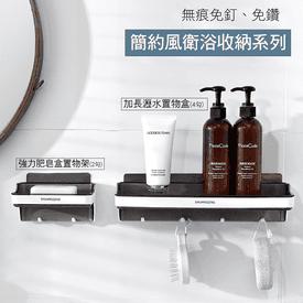 衛浴肥皂瀝水收納置物架