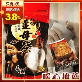 桂圓紅棗薑母茶黑糖磚