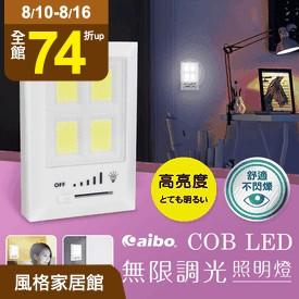 COB LED無限調光照明燈