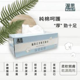 抽取式柔棉洗臉巾