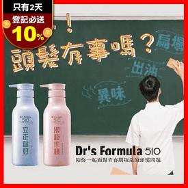 台塑生醫新一代洗潤髮乳