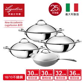 樂鍋史蒂娜不鏽鋼鍋系列