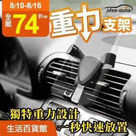 車用出風口重力手機支架