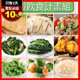 7日健康蔬食雞胸21餐組