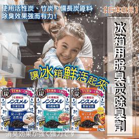 日本白元冰箱脫臭除臭劑