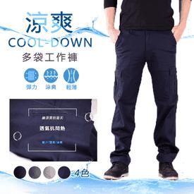 極薄透氣舒涼超彈工作褲