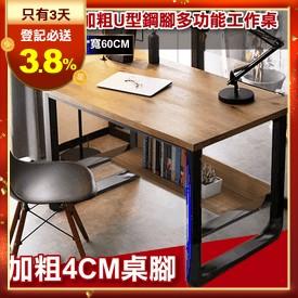超強加粗DIY組裝電腦桌