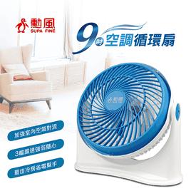 勳風9吋可掛式循環風扇