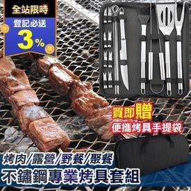 便攜不鏽鋼專業烤具套組