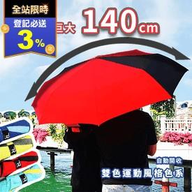 玩酷雙色加大自動開收傘