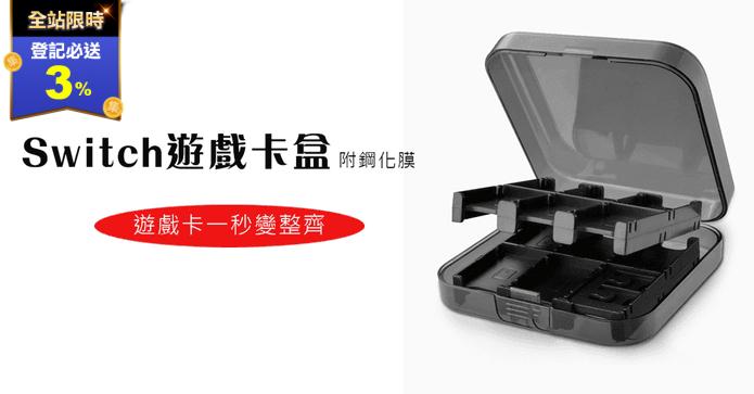 Switch遊戲卡盒附鋼化膜