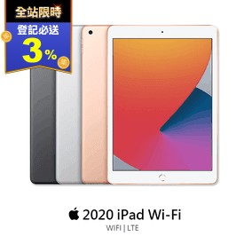 Apple iPad 8 10.2吋