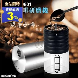 【日象】電動咖啡研磨機