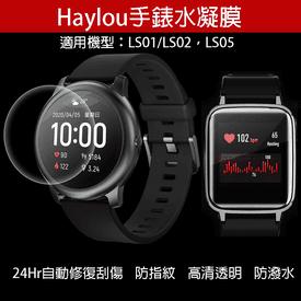 Haylou手錶水凝膜