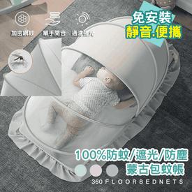防蚊遮光嬰兒蒙古包蚊帳