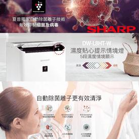 SHARP夏普除濕機8.5L