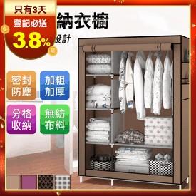 超大收納DIY組合式衣櫃