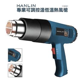 專業可調控溫恆溫熱風槍