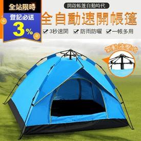 全自動速開附墊露營帳篷