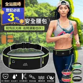 運動跑步夜光安全腰包