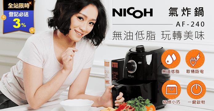 日本NICOH健康氣炸鍋