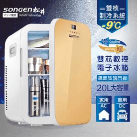 松井20L電子行動冰箱