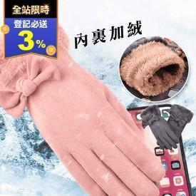 冬季加絨觸屏戶外手套