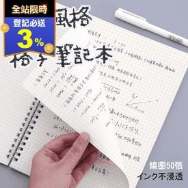日式格子線圈筆記本50張