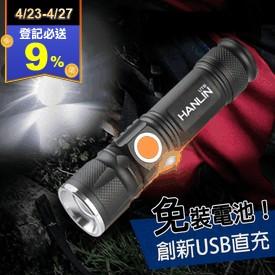 迷你T6變焦強光手電筒