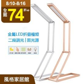 工業風極簡鋁合金折疊燈
