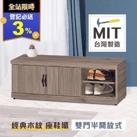 MIT雙門半開式鞋櫃