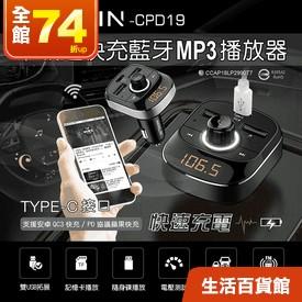新PD車用藍牙MP3播放器