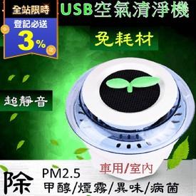 平安草USB空氣清淨機