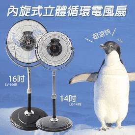 晶工內旋式循環電風扇