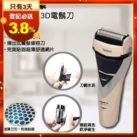 日象勁炫3D修容電刮鬍刀