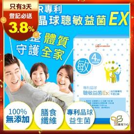 UDR專利晶球聰敏益菌EX