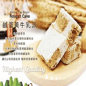 鹹蛋黃牛乳派禮盒
