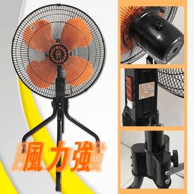 18吋大馬達工業電風扇