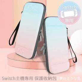 Switch主機用保護收納包